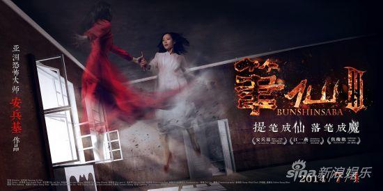 《笔仙3》鬼魅漂浮版海报 (横版)