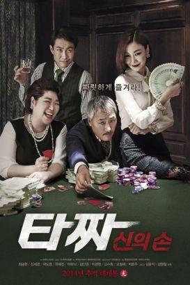 《老千2》公开预告片 top变身帅气赌徒
