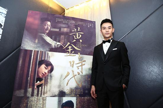 王凯出席《黄金时代》首映
