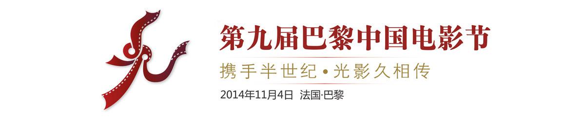 第九届巴黎中国电影节