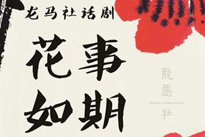 花事如期(2014.10.28-2014.11.2)