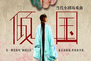 京剧《倾国》(2014.10.16---2014.10.26 )