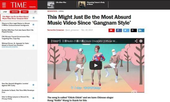 《时代》杂志网站 有关王蓉《小鸡小鸡》的报导