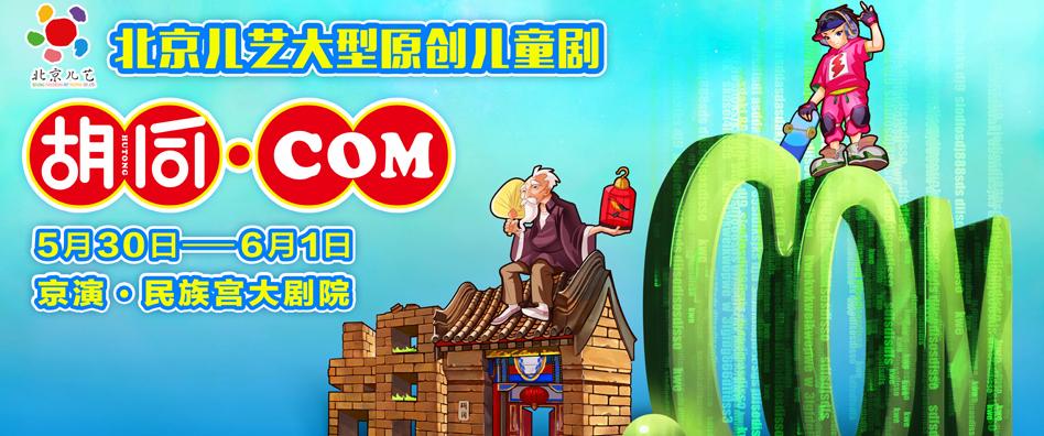 六一儿童剧《胡同com》