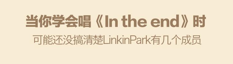 林肯公园1