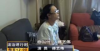 傅艺伟被抓现场曝光 承认09年开始吸毒