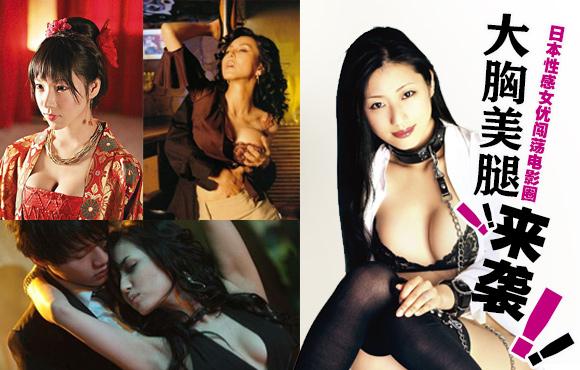 策划:大胸美腿来袭!日本性感女优闯荡电影圈