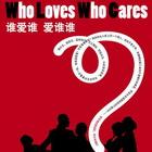 话剧《谁爱谁,爱谁谁》时间:3月24日-4月19日地点:北京人艺实验剧场