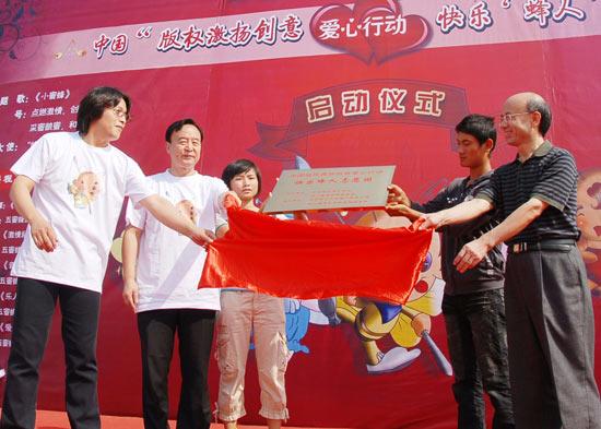 """中国版权保护""""快乐蜂人志愿团""""德阳成立"""