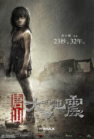 IMAX公司借《唐山大地震》进军中国市场(图)