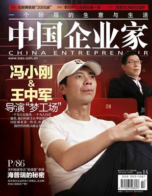 中国企业家:商业片之王冯小刚与王中军