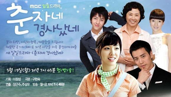 韩剧一周收视综述《一枝梅》胜《聚光灯》(图)