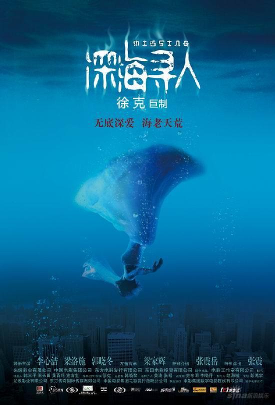 资料图片:电影《深海寻人》精美海报(4)