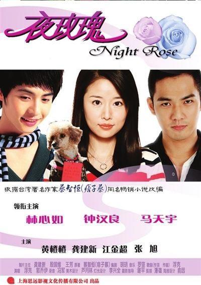 资料图片:影片《夜玫瑰》精美海报(1)