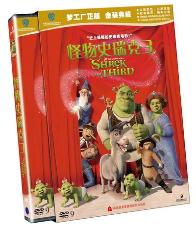 《怪物史瑞克3》正版DVD11月28日登陆中国(图)