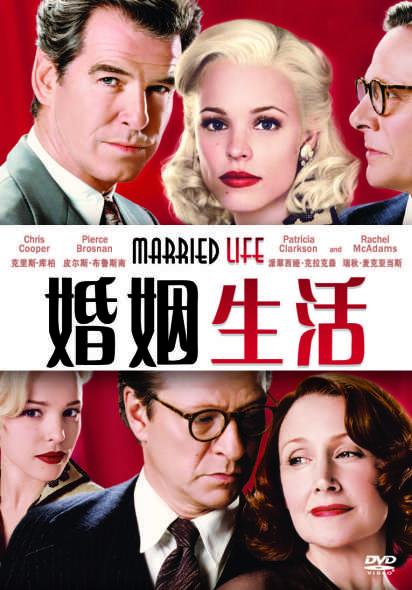 布鲁斯南《婚姻生活》DVD引进打造另类爱情