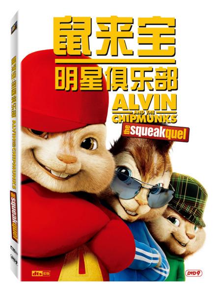 《鼠来宝:明星俱乐部》BD/DVD引进发行