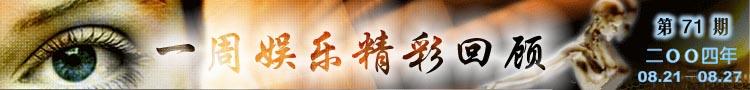 一周娱乐精彩回顾(08.21-08.27)