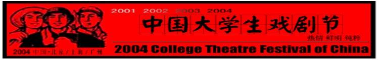 2004中国大学生戏剧节