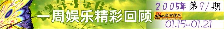 一周娱乐精彩回顾第91期(01.15-01.21)