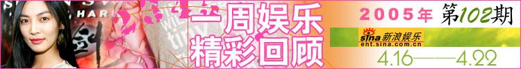 一周娱乐精彩回顾第102期(04.16-04.22)