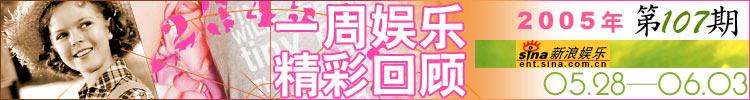 一周娱乐精彩回顾第107期(05.28-06.03)