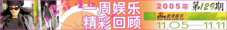 一周娱乐精彩回顾第129期(11.05-11.11)