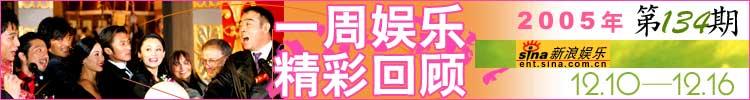 一周娱乐精彩回顾第134期(12.10-12.16)