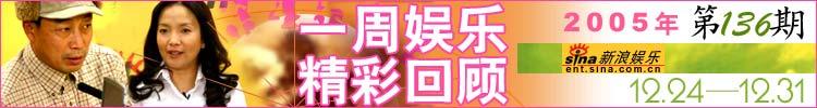 一周娱乐精彩回顾第136期(12.24-12.31)