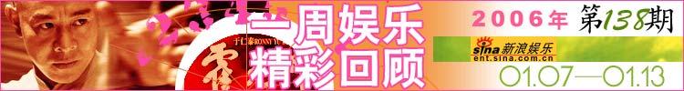 一周娱乐精彩回顾第138期(1.7-1.13)