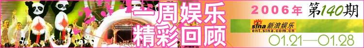 一周娱乐精彩回顾第140期(1.21-1.28)