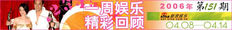 一周娱乐精彩回顾第151期(4.08-4.14)