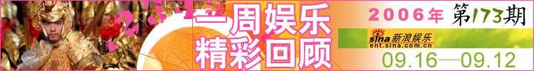 一周娱乐精彩回顾第173期(9.16-9.22)