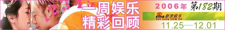 一周娱乐精彩回顾第182期(11.25-12.1)