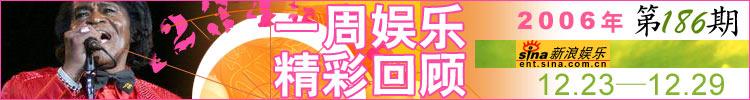 一周娱乐精彩回顾第186期(12.23-12.29)
