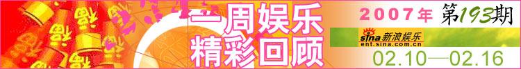 一周娱乐回顾第193期(2007.2.10.-2.16)
