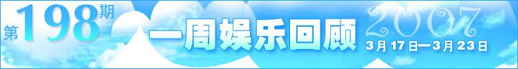 一周娱乐回顾第198期(2007.3.17.-3.23)