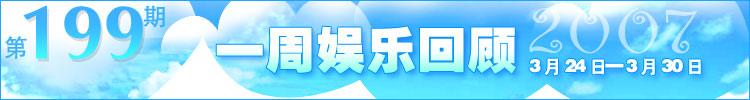 一周娱乐回顾第199期(2007.3.24-3.30)