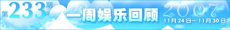 一周娱乐回顾第233期(2007.11.24-11.30)