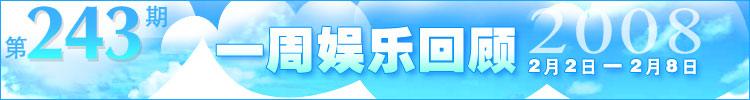 一周娱乐回顾第243期(2008.2.2-2.8)