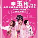 李玉刚新年演唱音乐会时间:12月30日地点:北京保利剧院
