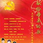 献给母亲的歌时间:7月1日地点:上海东方艺术中心