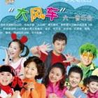 """CCTV""""大风车""""六一音乐会时间:6月1日地点:北京朝阳公园中心岛剧场"""