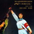 民族歌剧《洪湖赤卫队》时间:5月7-10日地点:国家大剧院-歌剧院