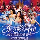 东方歌舞团历年经典荟萃时间:4月30日地点:人民大会堂