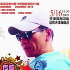 赵传天津演唱会时间:5月16日地点:天津体育中心
