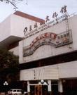 北京东城区风尚剧场