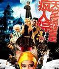 《天堂隔壁是疯人院》时间:12.7-12.11地点:上海大剧院