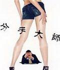 话剧《分手大师》时间:12.16-12.30地点:北京解放军歌剧院