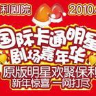 国际卡通明星嘉年华地点:北京保利剧院时间:01.01